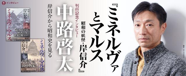 中路啓太さんインタビュー