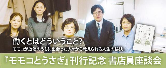 『モモコとうさぎ』刊行記念書店員座談会