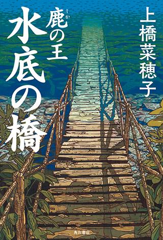 鹿の王 水底の橋