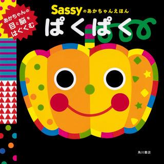 Sassyのあかちゃんえほん ぱくぱく