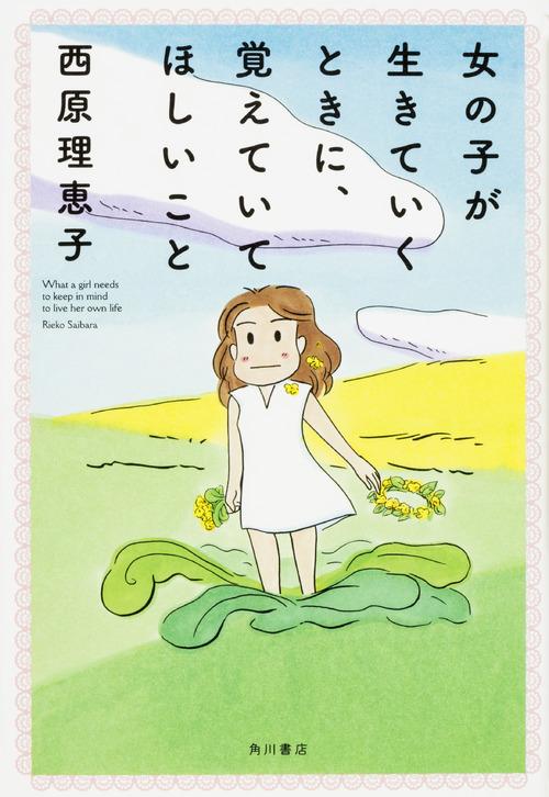 【試し読み】西原理恵子『女の子が生きていくときに、覚えていてほしいこと』