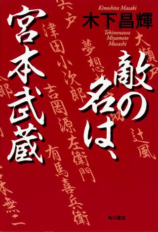 【試し読み】第157回直木賞候補作 木下昌輝『敵の名は、宮本武蔵』