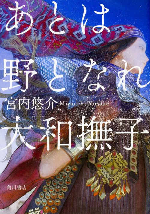 【試し読み】第157回直木賞候補作 宮内悠介『あとは野となれ大和撫子』