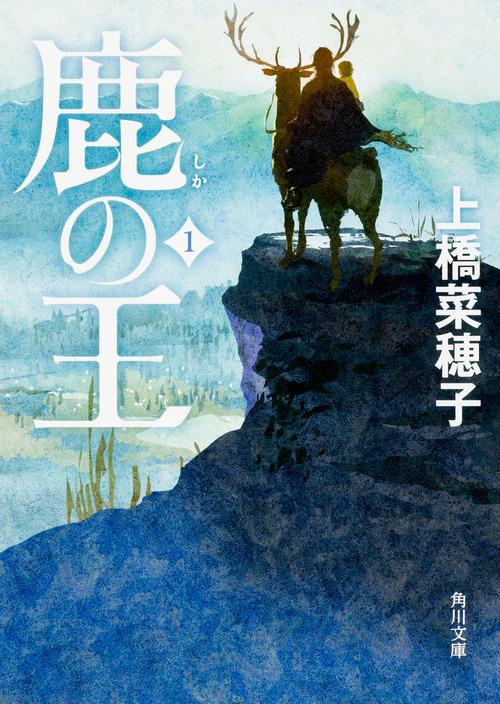【試し読み】2015年本屋大賞受賞作 上橋菜穂子『鹿の王』
