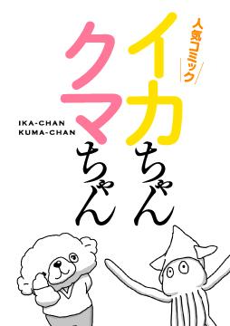 【連載第4話】イカちゃんクマちゃんのイカ総研「鴨志田くんには優しい」