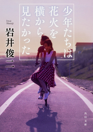(【試し読み】岩井俊二『少年たちは花火を横から見たかった』収録「短い小説のための長いあとがき」)