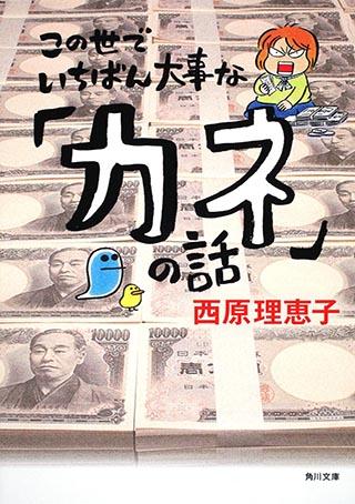 (西原理恵子『この世でいちばん大事な「カネ」の話』)