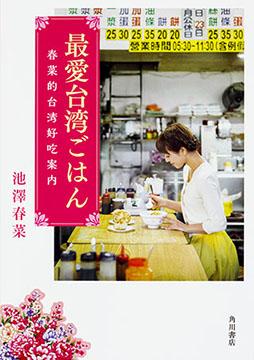 池澤春菜『最愛台湾ごはん』寄稿エッセイ【前編】