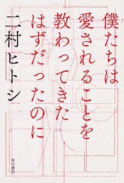 """二村ヒトシ『僕たちは愛されることを教わってきたはずだったのに』外伝「ポルノとしての少女マンガ」"""""""