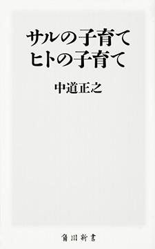 【試し読み】中道正之『サルの子育て ヒトの子育て』