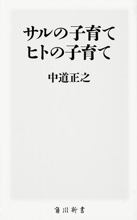 (【試し読み】中道正之『サルの子育て ヒトの子育て』)