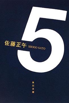 """【試し読み】佐藤正午『5』"""""""