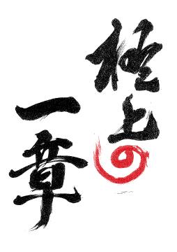 中野京子『怖い絵 泣く女篇』