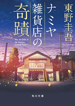 【レポート】『ナミヤ雑貨店の奇蹟』がアツい!