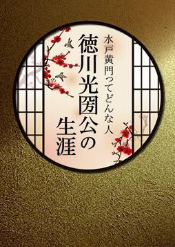 水戸黄門ってどんな人 徳川光圀公の生涯【前編】