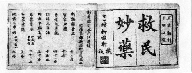 「救民妙薬」(木版本)