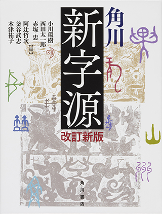 (【『角川新字源』連載第2回】漢和辞典は漢字辞典とどうちがう?)