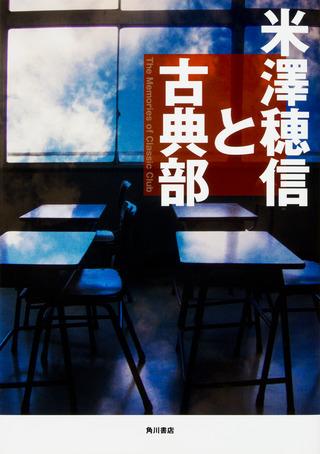 (【試し読み】『米澤穂信と古典部』収録、〈古典部〉新作短編「虎と蟹、あるいは折木奉太郎の殺人」)