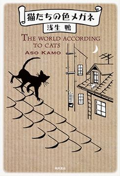 「読み出したら、取り返しがつかない」(糸井重里)と話題の短篇集、浅生鴨『猫たちの色メガネ』特別番外編