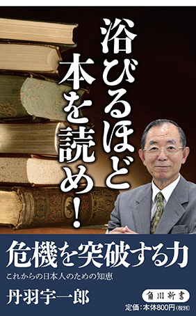 (混迷の時代にはどのような本を読むべきか? 丹羽宇一郎の読書論)