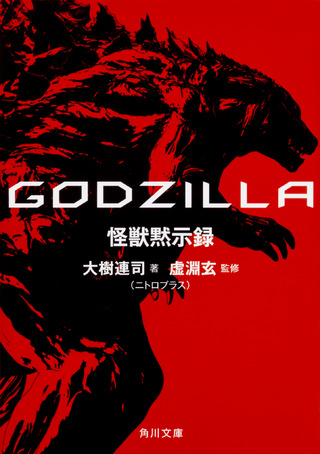 (【試し読み】『GODZILLA 怪獣黙示録』)