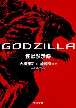 【試し読み】『GODZILLA 怪獣黙示録』