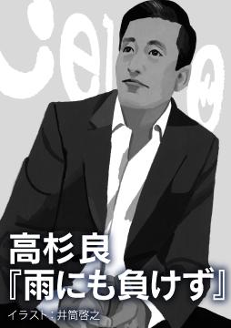"""【新連載試し読み】高杉良『雨にも負けず』"""""""