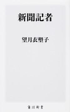 【試し読み】望月衣塑子『新聞記者』