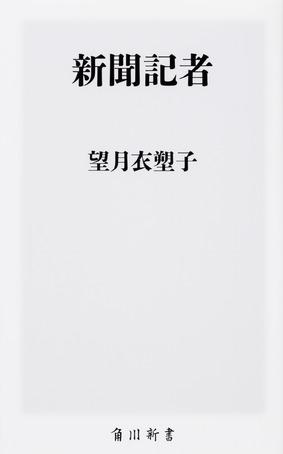 (【試し読み】望月衣塑子『新聞記者』)