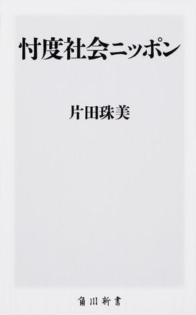 (【試し読み】片田珠美『忖度社会ニッポン』)