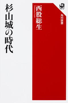 (『杉山城の時代』発売記念トークショーに潜入!)