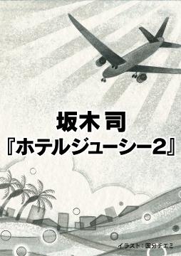【新連載試し読み】坂木司『ホテルジューシー2』