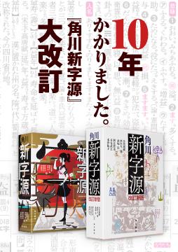 【『角川新字源』連載第4回】誕生はなんと1900年前!! 漢和辞典のすごすぎる歴史