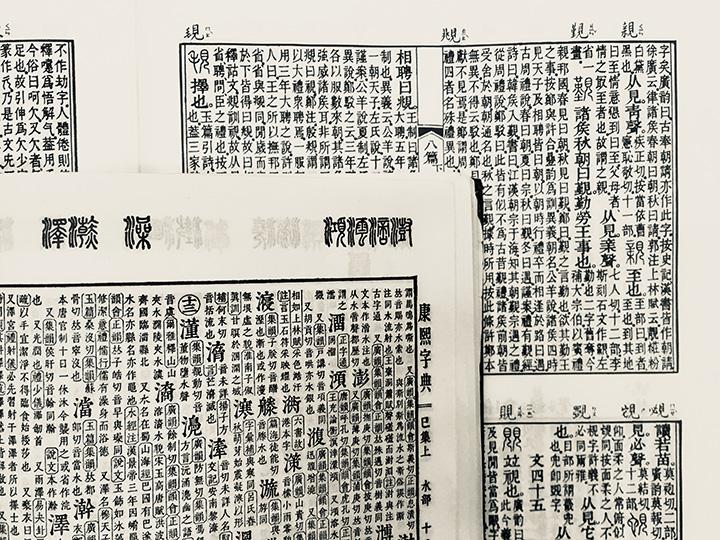 説文解字と康煕字典