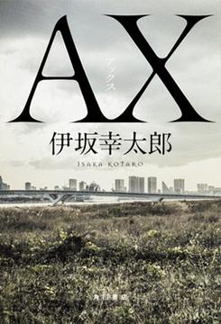 伊坂幸太郎さん『AX アックス』が第6回静岡書店大賞受賞! 熱気溢れる授賞式に潜入!