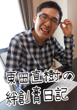 【連載第9回】東田直樹の絆創膏日記「神様の体温」