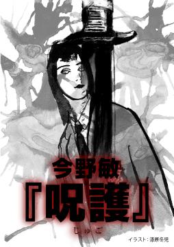 【新連載試し読み】今野敏『呪護』