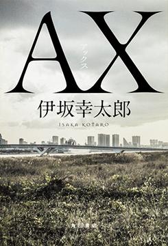 伊坂幸太郎さん『AX アックス』本屋大賞ノミネート記念! カドブン掲載記事をまとめてみました。
