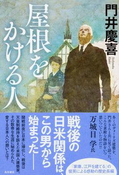 """【試し読み】門井慶喜『屋根をかける人』"""""""