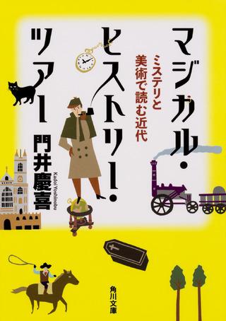 (【試し読み】門井慶喜『マジカル・ヒストリー・ツアー ミステリと美術で読む近代』)