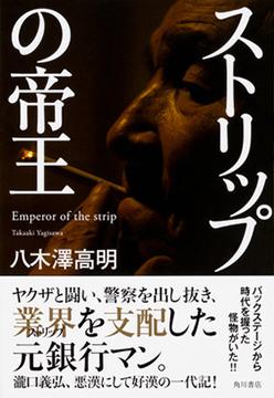 【試し読み】八木澤高明『ストリップの帝王』
