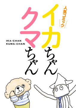 【連載第70話】イカちゃんクマちゃんのイカ総研「もんでた」
