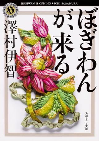(【キャラホラ通信2月号】『ぼぎわんが、来る』文庫化&映画化記念 澤村伊智インタビュー)