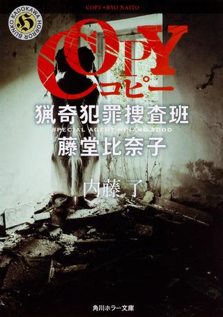 (【キャラホラ通信2月号】『COPY』刊行記念 内藤了インタビュー)