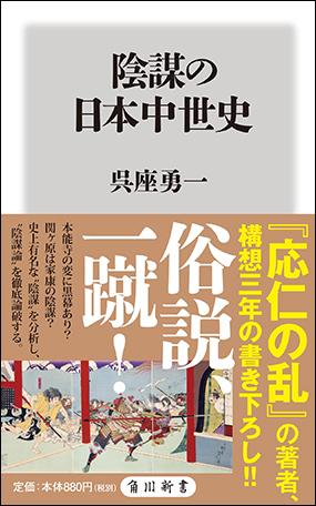 (【試し読み】呉座勇一『陰謀の日本中世史』)