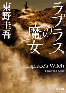 東野圭吾『ラプラスの魔女』刊行記念 書店員座談会
