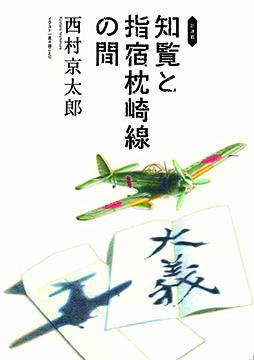 【新連載試し読み】西村京太郎『知覧と指宿枕崎線の間』