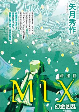 【新連載試し読み】矢月秀作『MIX 幻金凶乱』