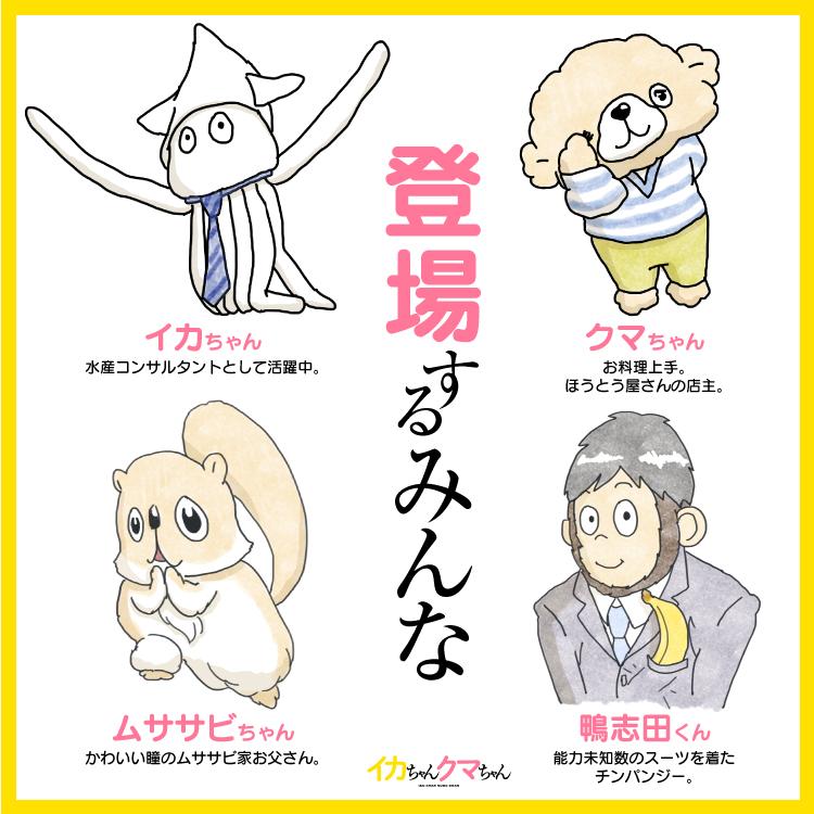 連載第80話】イカちゃんクマちゃ...