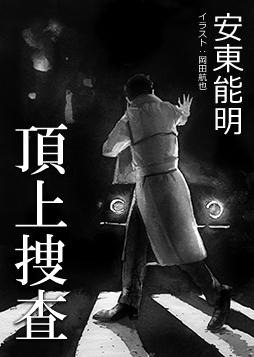 """【新連載試し読み】安東能明『頂上捜査』"""""""